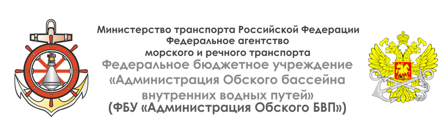 ФБУ Администрация Обского БВП